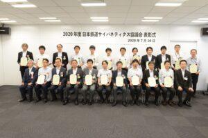 04大阪 技術賞・論文賞表彰