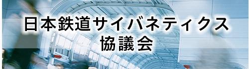日本鉄道サイバネティクス協議会